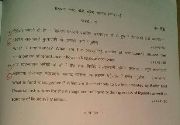 rbb old question nagad 5th level (prashashan)