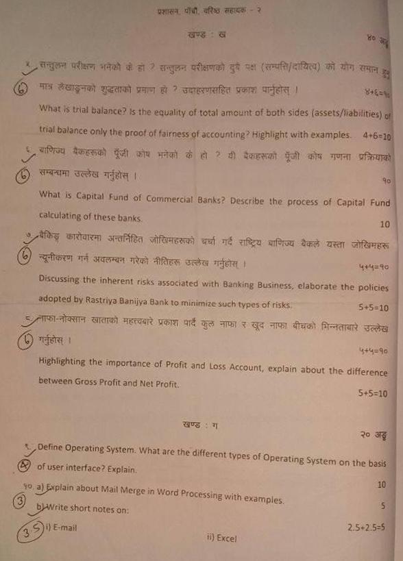 rbb old question prashashan 5th level