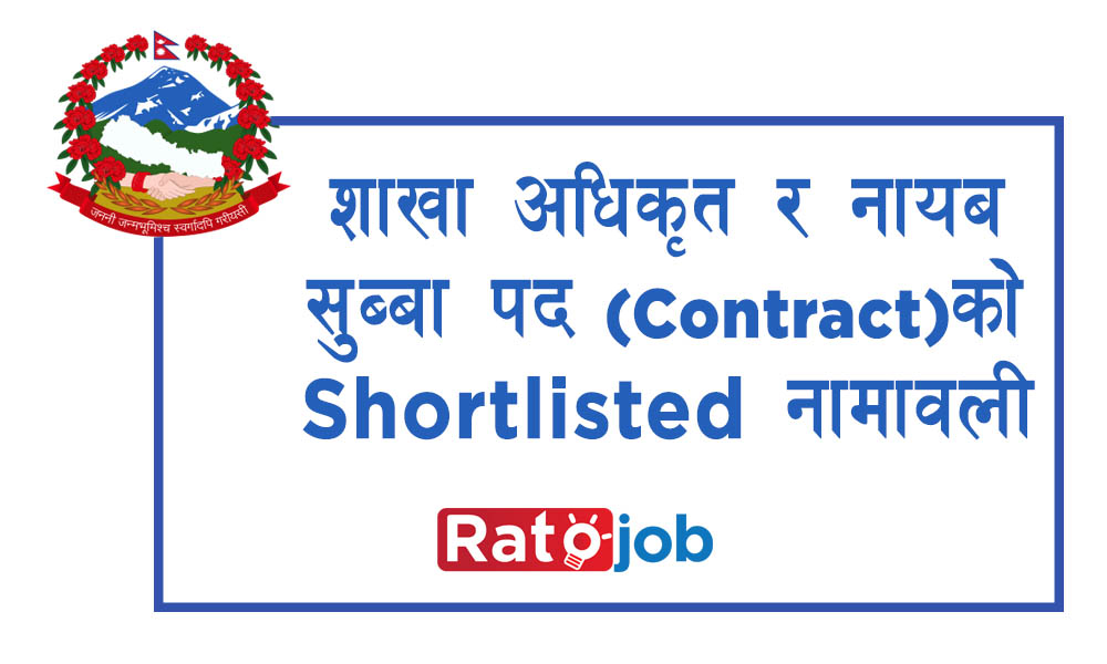 Government jobs in Nepal