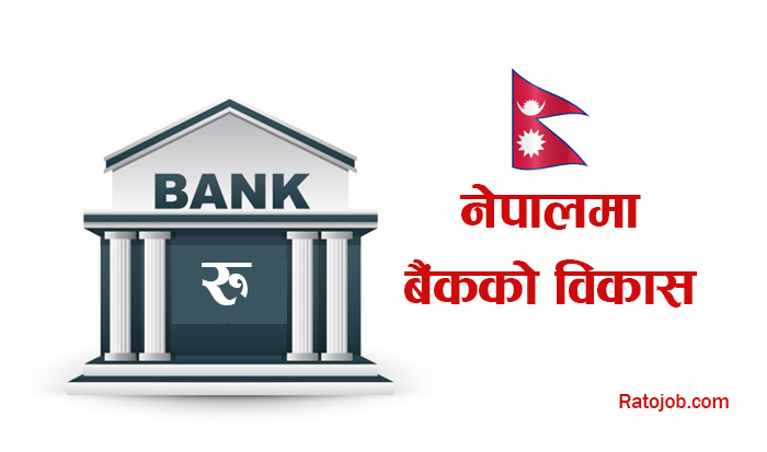 Banking development in Nepal