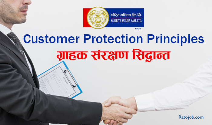 customer protection principles