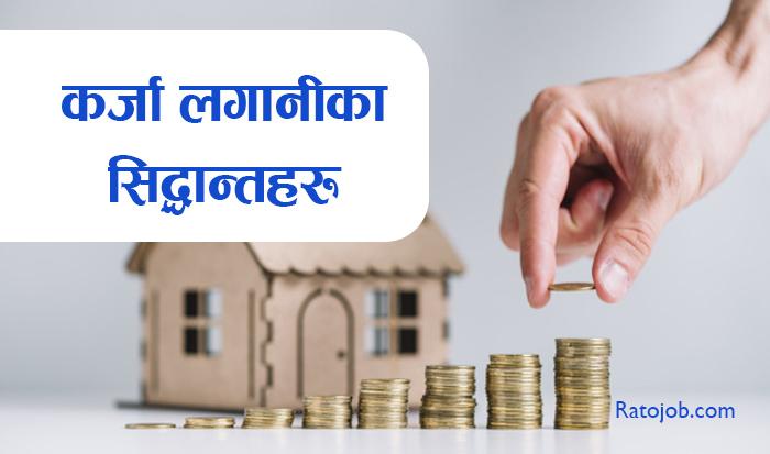lending principles