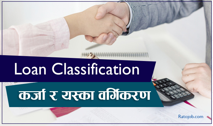 loan classification