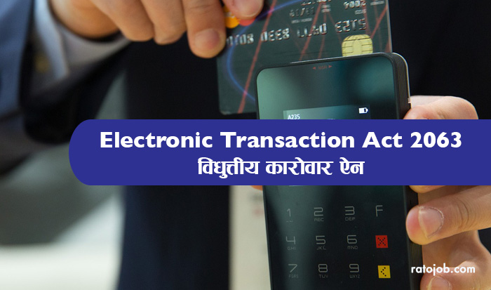 Electronic transaction act