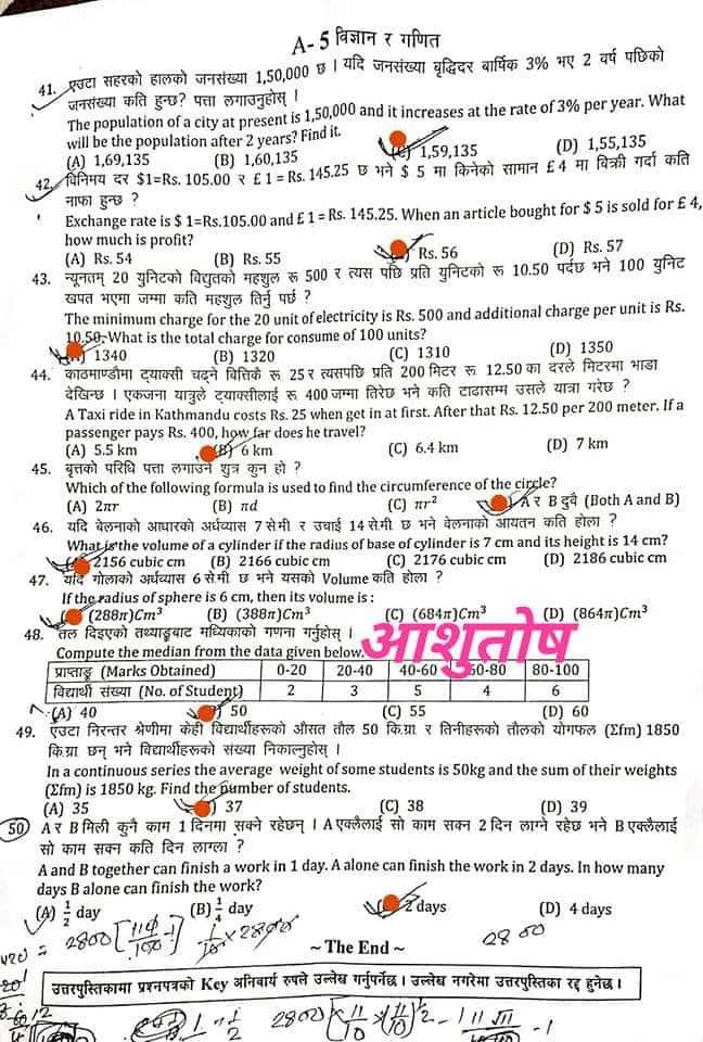 Kharidar question 2076.jpg 1