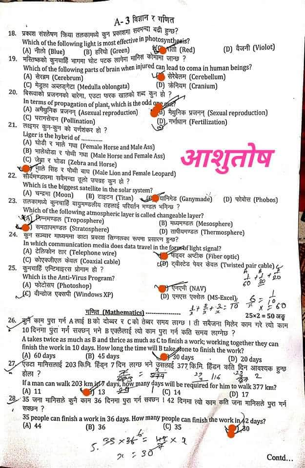 Kharidar question 2076.jpg 2