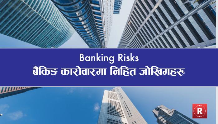 banking risks