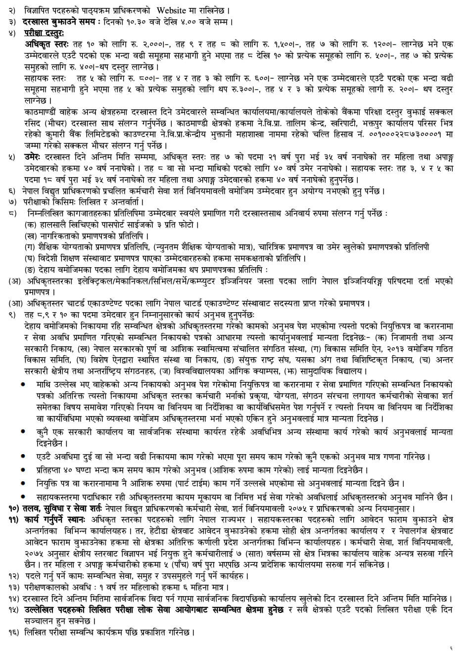 vacancy in nepal electricity authority 6