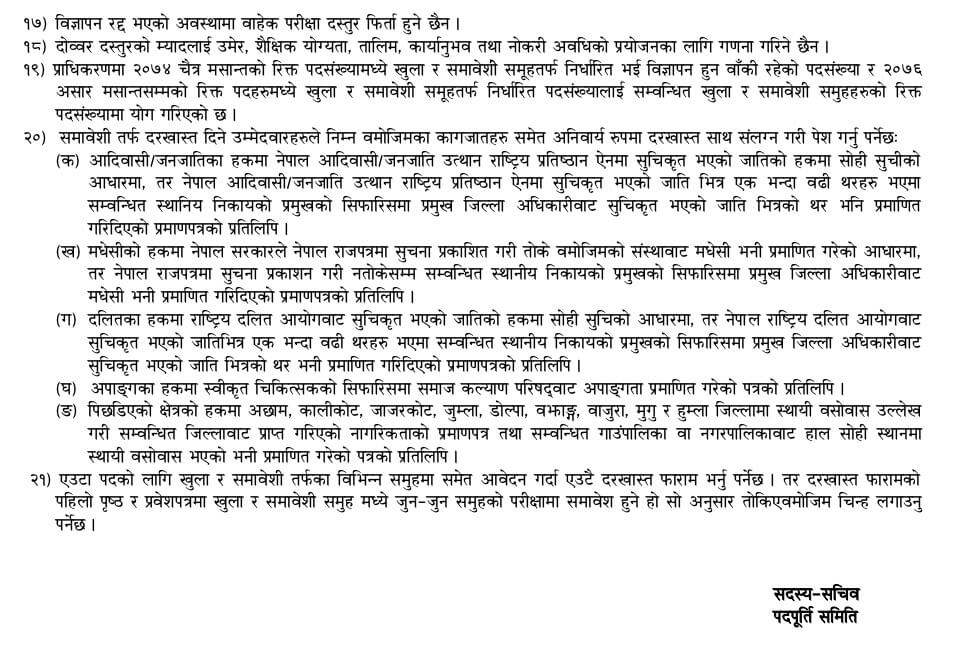 vacancy in nepal electricity authority 7